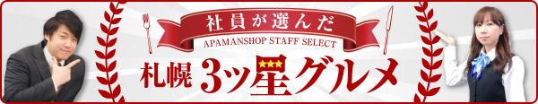 社員が選んだ 札幌三ツ星グルメ